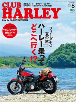 CLUB HARLEY 2020年8月号 Vol.241-電子書籍