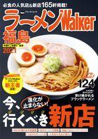 ラーメンWalker福島2021