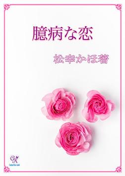 臆病な恋-電子書籍