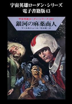 宇宙英雄ローダン・シリーズ 電子書籍版43  銀河の麻薬商人-電子書籍