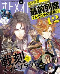 B's-LOG別冊 オトメイトマガジン vol.29