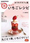 """NHK まる得マガジン おうちでカフェ風 """"映える""""いちごレシピ2021年3月/4月"""