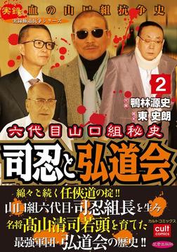 六代目山口組秘史 司忍と弘道会 2巻-電子書籍