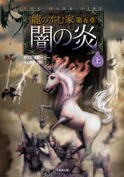 龍のすむ家 第五章 闇の炎 上-電子書籍