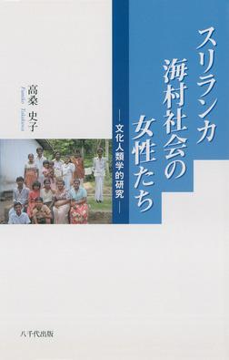 スリランカ海村社会の女性たち : 文化人類学的研究-電子書籍