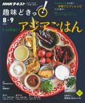 NHK 趣味どきっ!(火曜) ぐっと身近に! アジアごはん2018年8月~9月