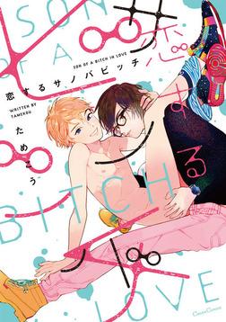 恋するサノバビッチ-電子書籍