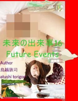 sf小説・未来の出来事16-電子書籍