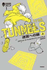 トンネル 迷宮への扉(上)