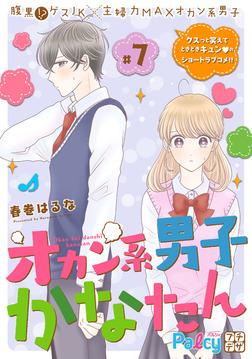 オカン系男子かなたん プチデザ(7)-電子書籍
