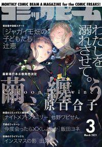 【電子版】月刊コミックビーム 2021年3月号