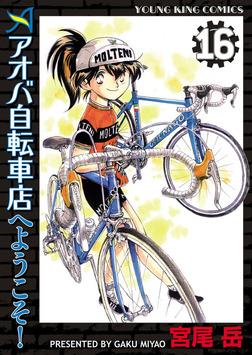 アオバ自転車店へようこそ! / 16-電子書籍