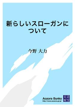 新らしいスローガンについて-電子書籍