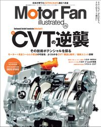 Motor Fan illustrated Vol.173