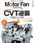 Motor Fan illustrated Vol.173