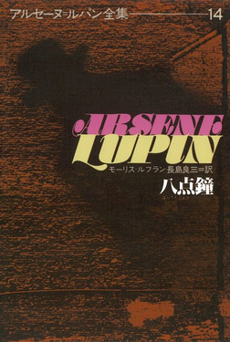 アルセーヌ=ルパン全集14 八点鐘-電子書籍