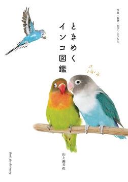 ときめくインコ図鑑-電子書籍