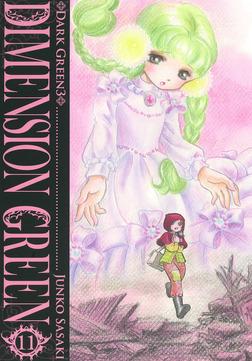ディメンショングリーン 11-電子書籍