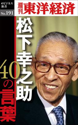 松下幸之助40の言葉―週刊東洋経済eビジネス新書No.191-電子書籍