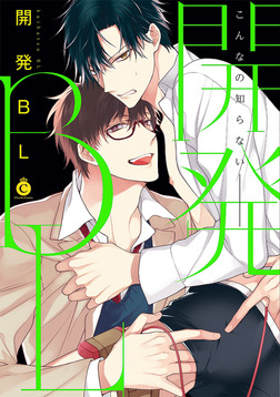 開発BL【電子限定特典付き】-電子書籍