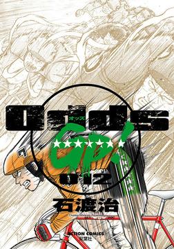 Odds GP! / 12-電子書籍