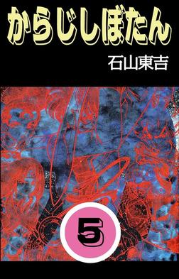 からじしぼたん 5-電子書籍