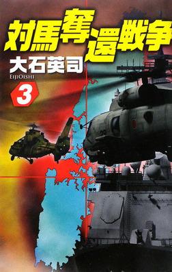 対馬奪還戦争3-電子書籍