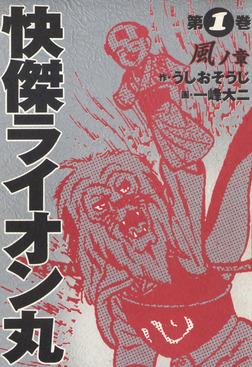 快傑ライオン丸(1)-電子書籍