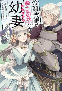 公爵令嬢は騎士団長(62)の幼妻-電子書籍