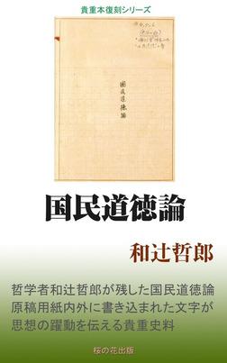 国民道徳論-電子書籍