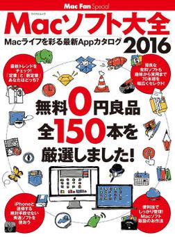 Macソフト大全 2016 無料0円良品 全150本を厳選しました!-電子書籍