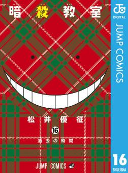 暗殺教室 16-電子書籍