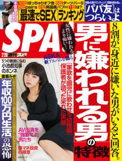 週刊SPA! 2017/2/28号-電子書籍