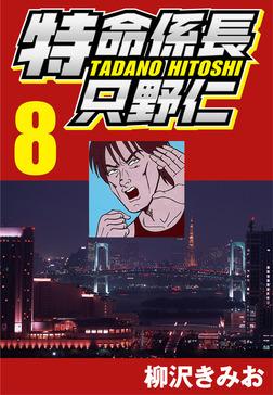 特命係長只野仁 8-電子書籍