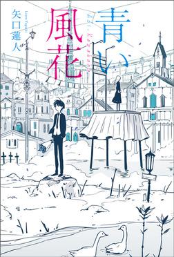 青い風花-電子書籍