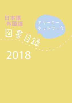 2018 スリーエーネットワーク 日本語・外国語 図書目録-電子書籍