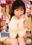 月刊ヤングマガジン 2019年No.12 [2019年11月19日発売]