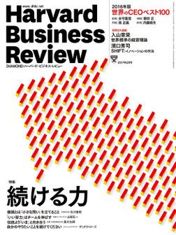DIAMONDハーバード・ビジネス・レビュー 17年2月号-電子書籍