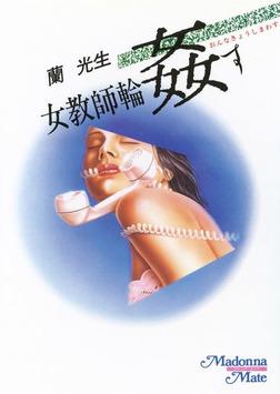 女教師・輪姦す-電子書籍