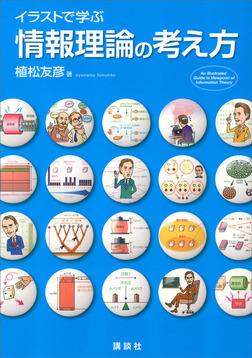 イラストで学ぶ 情報理論の考え方-電子書籍