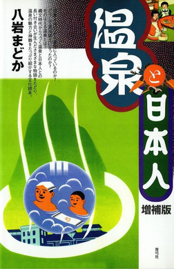 温泉と日本人-電子書籍