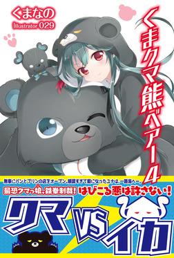 くま クマ 熊 ベアー 4【電子版特典付】-電子書籍