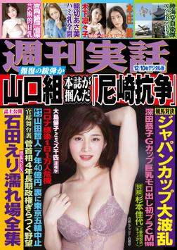 週刊実話 12月10日号-電子書籍