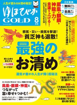 ゆほびかGOLD 8月号-電子書籍