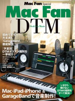 Mac Fan Special Mac Fan DTM [DeskTop Music]-電子書籍