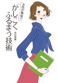 女性が職場でかしこくふるまう技術(扶桑社BOOKS文庫)