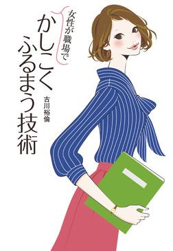 女性が職場でかしこくふるまう技術-電子書籍