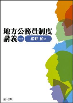 地方公務員制度講義[第3版]-電子書籍