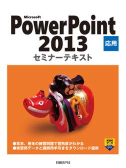 Microsoft PowerPoint 2013 応用 セミナーテキスト-電子書籍