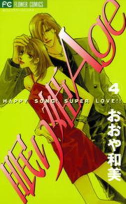 眠り姫Age(4)-電子書籍